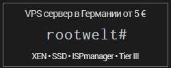 Сервера в Германии • Rootwelt
